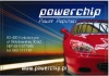 POWERCHIP - logo